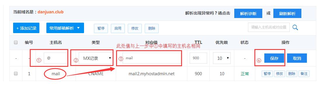 西部数码域名解析服务器设置方法
